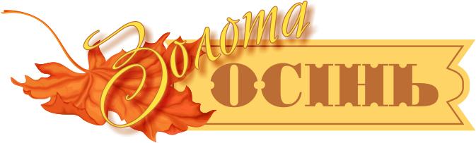 Золота осінь лого