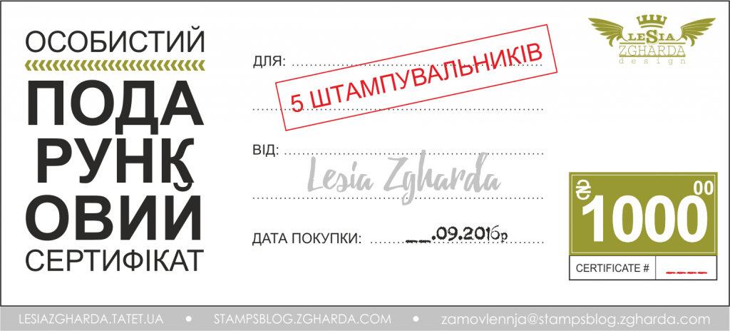 podarunkovyj-sertyfikat-aktsiya-50