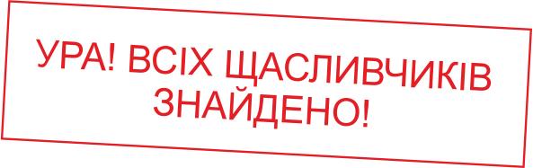 ura-schaslyvtsiv-znajdeno