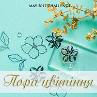 """Завдання травня """"Пора цвітіння – магія квітів!"""""""